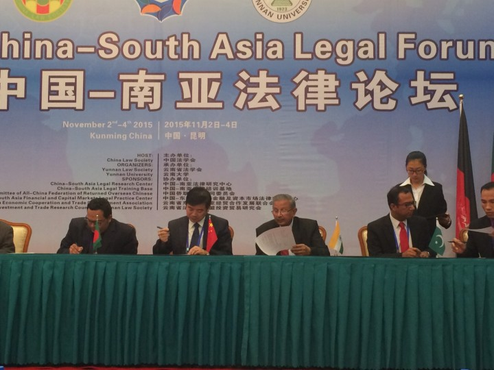 IMG 20151109 WA0036 720x540 First China South Asia Legal Forum