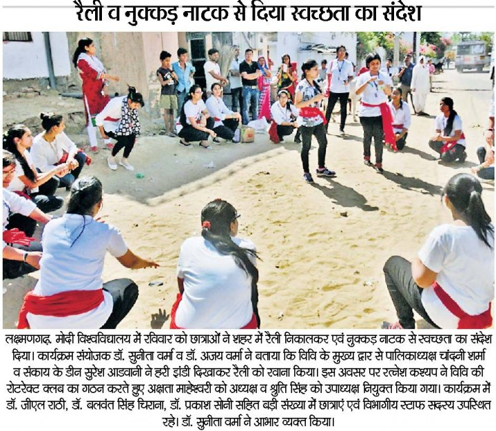 Dainik Bhaskar 25 04 2016 720x625 Promoting hygienic environment through street play and rally
