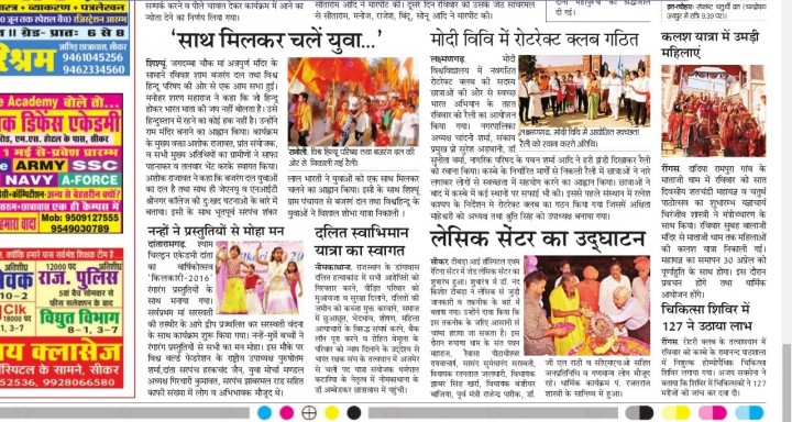 Rajasthan Patrika 25 04 2016 720x384 Promoting hygienic environment through street play and rally