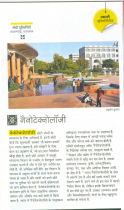 "India today published an Article in September issue counting Mody university under ""Emerging Universities"""