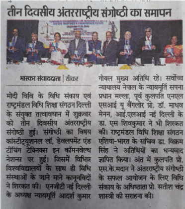 News of SLS Conference at Mody University