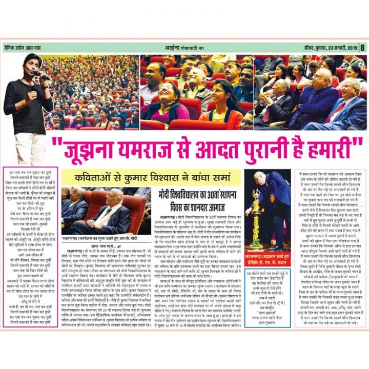 sikar last page 22JAN 1 1 1 720x720 FDC Media Coverage 2019